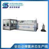 全自动双锥弹簧床网生产线(SX-820i)