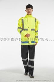 新式交通分体雨衣