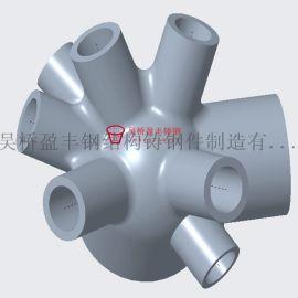 安徽省盈丰厂家直供2019研发新产品大型铸钢节点