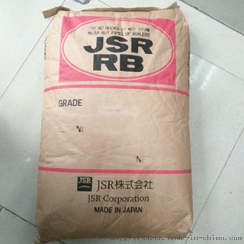 弹性体 日本JSR RB840雾面哑光效果好