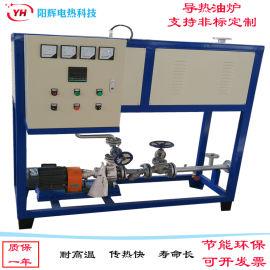 导热油炉 反应釜夹套导热油加热器压机硫化机