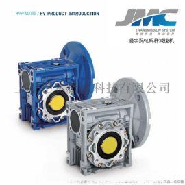 台州通宇TNRV040铝壳涡轮减速机