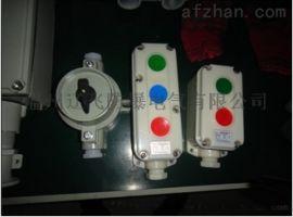 LA53-1/2/3防爆控制按钮