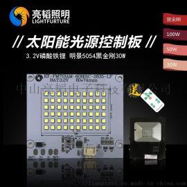 太阳能投光灯控制板50W 磷酸铁锂2835灯珠