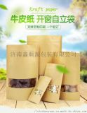 牛皮纸自立袋 透明覆膜食品纸袋