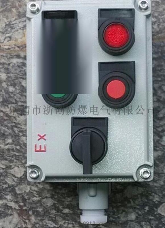 电动机远程/现场防  作柱