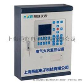 上海燕赵PD5100电气火灾监控设备