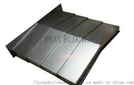 供应苏州机床钢板防护罩不锈钢导轨防护罩