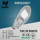 太陽能路燈頭小區高杆路燈100W節能高亮寶劍頭