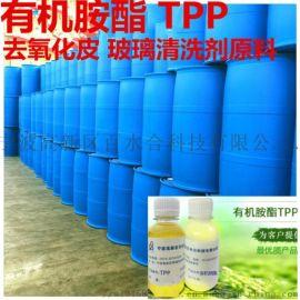 宁波可以购买的有机胺酯TPP是正品