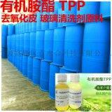 宁波可以购买的有机胺酯TPP