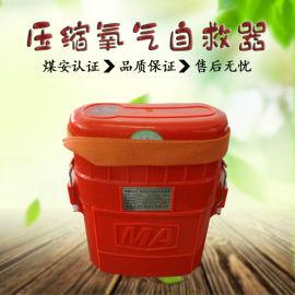 【矿井自救器】ZYX45分钟供应压缩氧气自救器