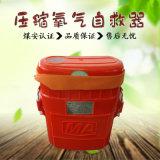 【礦井自救器】ZYX45分鐘供應壓縮氧氣自救器