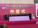 第8屆中國義烏日化洗滌產品、原料與技術設備包裝展