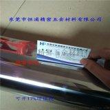 國標304超薄0.08mm不鏽鋼箔片
