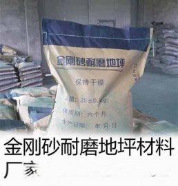 沈阳耐磨地坪硬化剂厂家