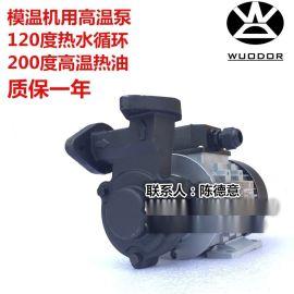 沃德水泵YS-15B泵750W高温200度热油循环泵热水泵