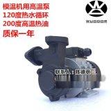 沃德水泵YS-15B泵750W高溫200度熱油迴圈泵熱水泵