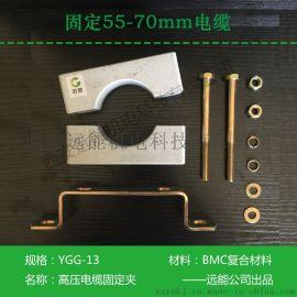 单芯电缆固定卡子材料|阻燃高压电缆固定夹具型号