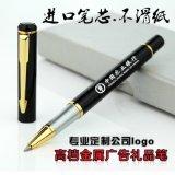 高档签字笔 宝珠中性笔 走珠笔 金属笔定做 广告礼品笔 定制LOGO