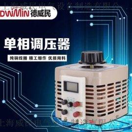 德威民 单相调压器TDGC2-3kva 单相交流接触式调压器0-250v可调