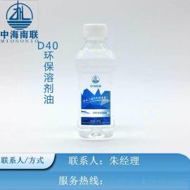 惠州龙门**无味溶剂油  低芳烃环保溶剂油供应批发