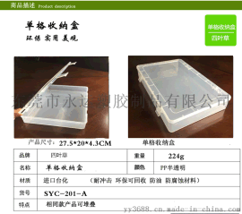 四叶草高透明塑料包装盒