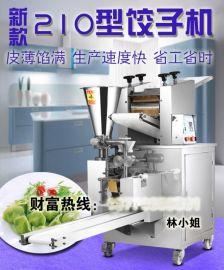 全自动水饺机哪家好 专业生产水饺 小型家用饺子机 哈尔滨水饺机价格 自动生产饺子设备 口感**
