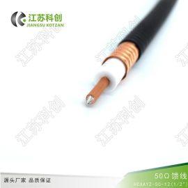 汉胜亨鑫骏知中天日立二分之一馈线HCAAY-50-12射频同轴电缆长期供应