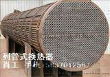 列管式換熱器專業生產廠家