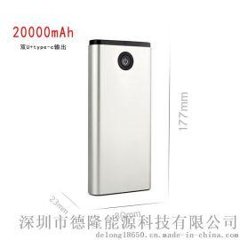 20000毫安大容量移动电源 金属外壳带type-c接口的充电宝