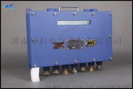 井下傳輸接口+華科電氣+延長傳輸