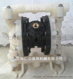 PVDF气动隔膜泵RG15/20,RG55A11