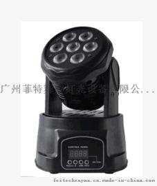 菲特TL055 LED7颗四合一摇头染色灯