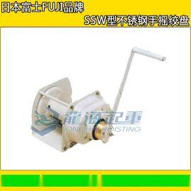 SSW型不鏽鋼手搖絞車,日本FUJI品牌