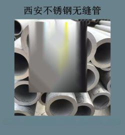 铜川不锈钢管304不锈钢管321不锈钢管310S不锈钢管厂家直销