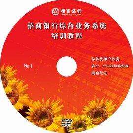 DVD光盘制作