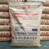 供应 耐热聚合物 LCP液晶聚合物 日本住友 E6007L