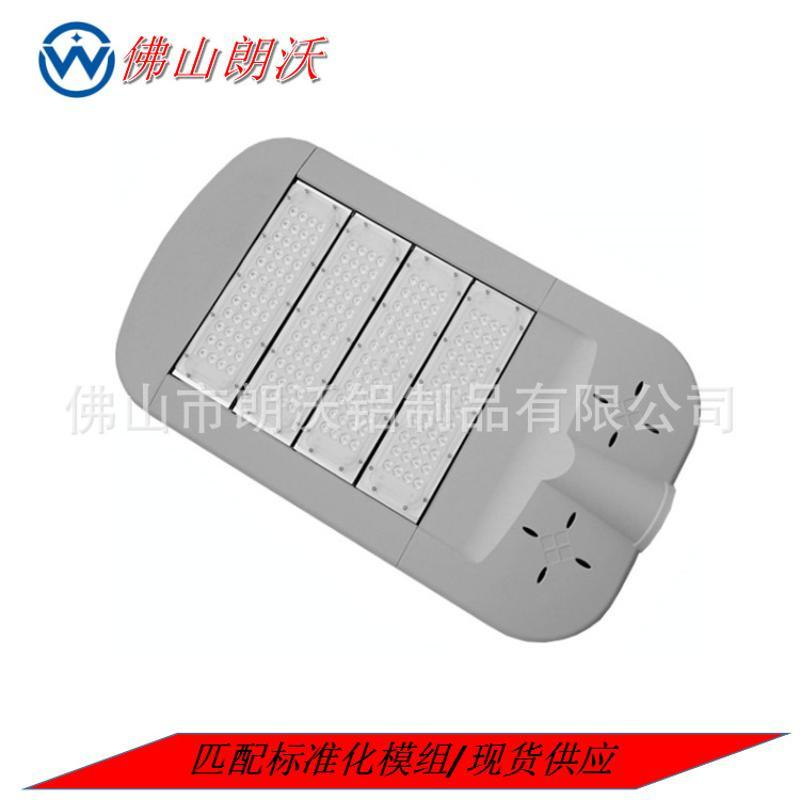 LED路燈外殼 200w模組路燈套件