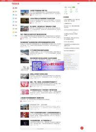 新闻网站开发,自媒体平台网站建设,仿今日头条,搜狐