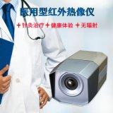 医疗器械型无辐射红外热像仪精准测量人体温度耐用抗冲击抗震动