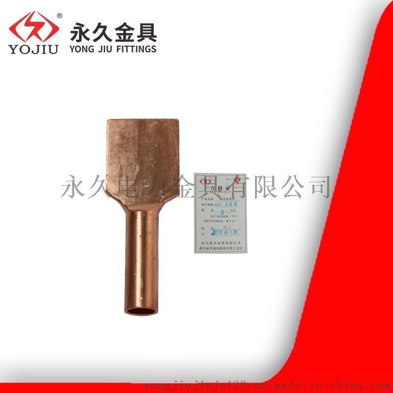 压缩型铜设备线夹SYT-630平方