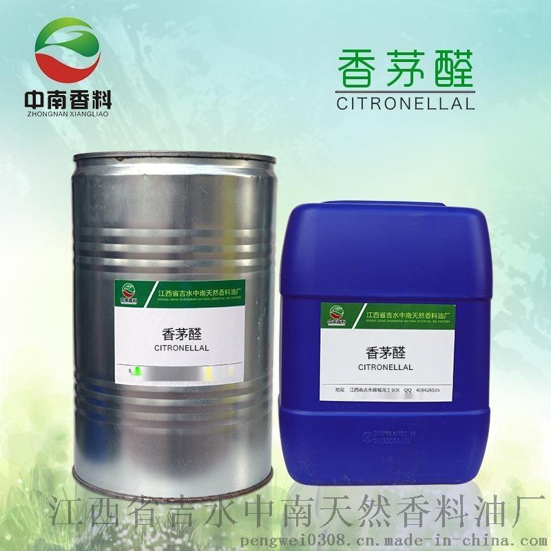 天然国标Citronellal 纯度97%香茅醛CAS号: 106-23-0