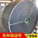 河北廠家直銷橡膠輸送帶,尼龍輸送帶,工業皮帶