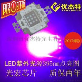 UV固化灯UV固化光源10W灯珠美甲油墨固化杀菌消毒led光源395灯珠