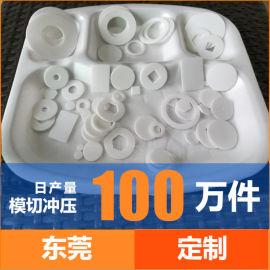 pe瓶口垫片定制定制食品级pe瓶口垫片低发泡密封环