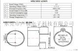 电磁有源插针式蜂鸣器 声畅SCDC1275A