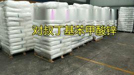 山东优质国标对叔丁基苯甲酸锌厂家现货