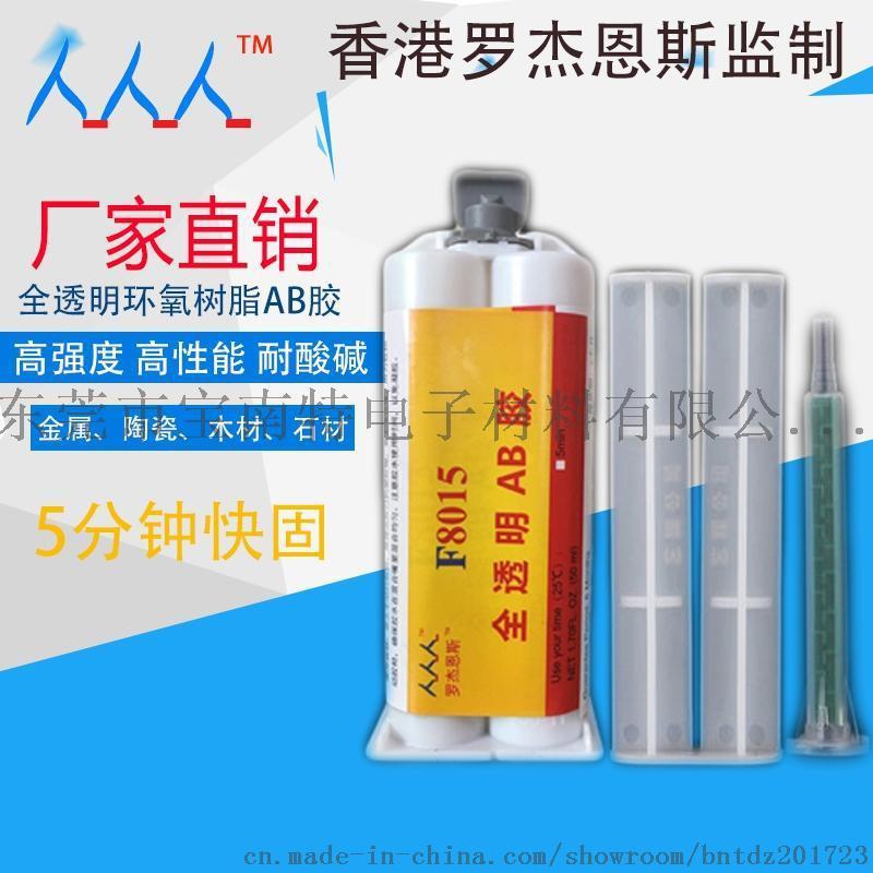 5分鐘快固F8015環氧樹脂AB膠結構膠透明通用型環保粘接膠