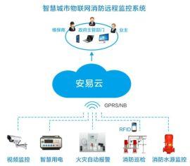 手机APP物联网智慧消防_物联网智慧消防厂家